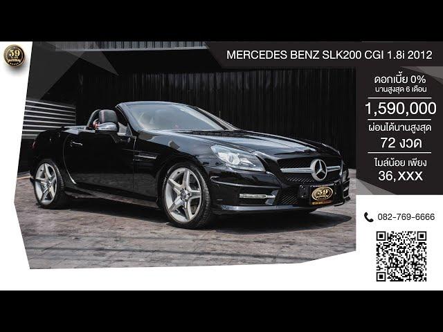 🔥 MERCEDES BENZ SLK200 CGI 2012 ราคา 1,590,000 บาท 🔥