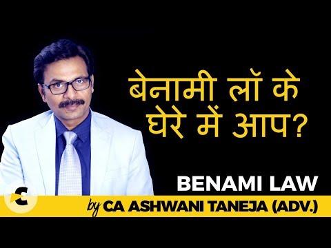 Importance of Benami Law by CA Ashwani Taneja(Advocate)