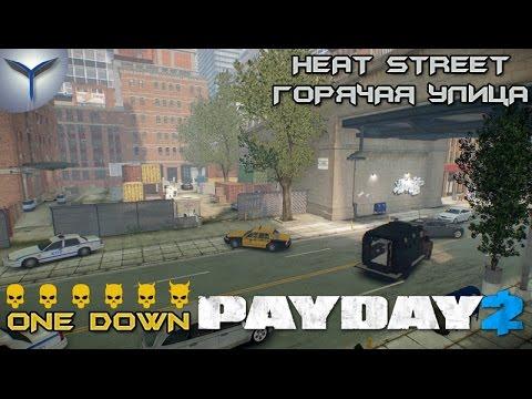 Payday 2. Как пройти карту Горячая Улица/Heat Street. ONE DOWN.