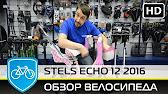 В закладки. Сравнение. Stels echo 12 (2015). Детский (для девочек) рама: сталь колеса 12 дюймов задний ножной тормоз жесткая рама одна скорость.
