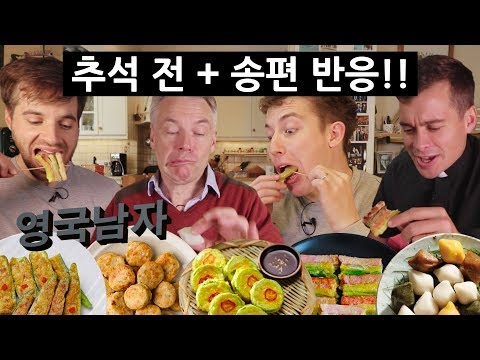 추석특집 전 + 송편을 처음 먹어본 영국인들의 반응!?!