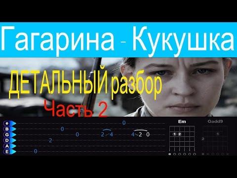 Текст и аккорды песни «Ты да я да мы с тобой» (из к/ф