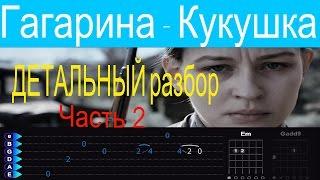 Гагарина (В. Цой) - Кукушка. Детальный разбор на гитаре