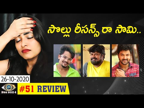 Bigg Boss 4 Telugu Episode 51 Day 50 Complete Review | Bigg Boss4 telugu nominations | Galatta Geetu