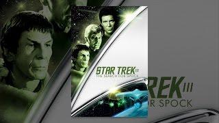 Зоряний шлях III: у пошуках Спока