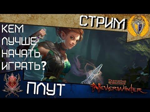 Neverwinter, Кем лучше начать играть? Класс Плут Ловкач
