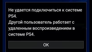 🚩 PS4 Remote play на любом Android