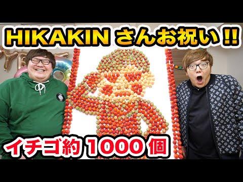 【祝ヒカキンさん誕生日おめでとう!!!】いちご約1000個でヒカキンさんに誕生日ドッキリをしてお祝いしたら最後にまさかの感動が、、、