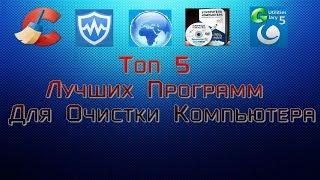 Топ 5 лучших программ для очистки компьютера