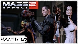 Mass Effect 2- #10 Чудо-ребенок