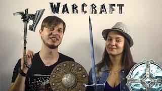 Обзор фильма Варкрафт / Warcraft / Обзорро