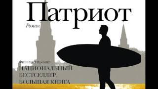 Андрей Рубанов ''Патриот''. Аудиокнига