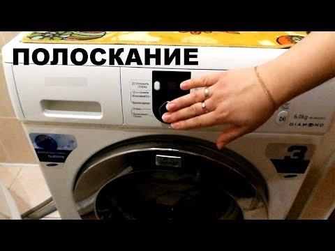 Режим полоскания на стиральной машине. Как выглядит значек