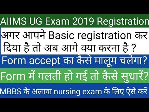 AIIMS 2019 ।। UG Exam ।। Next step after basic registration