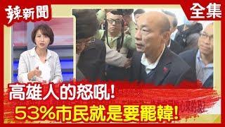 【辣新聞152】高雄人的怒吼!53%市民就是要罷韓!2020.01.15