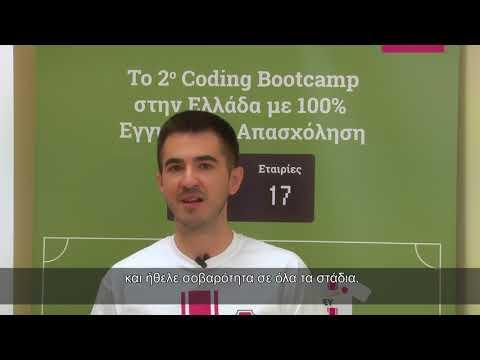Ιστορίες επιτυχίας από το Coding Bootcamp 2: Γνωρίστε τον Ευθύμη Α. (Μέρος 2ο)