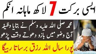 Wuzu Karte Waqt Ki Dua Jo Rizq Ki Barish Ka Bais Ban Jaye Gi | Wudu K Waqt Ki Dua | The Urdu Teacher