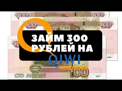 Займ 300 рублей на КИВИ Кошелек