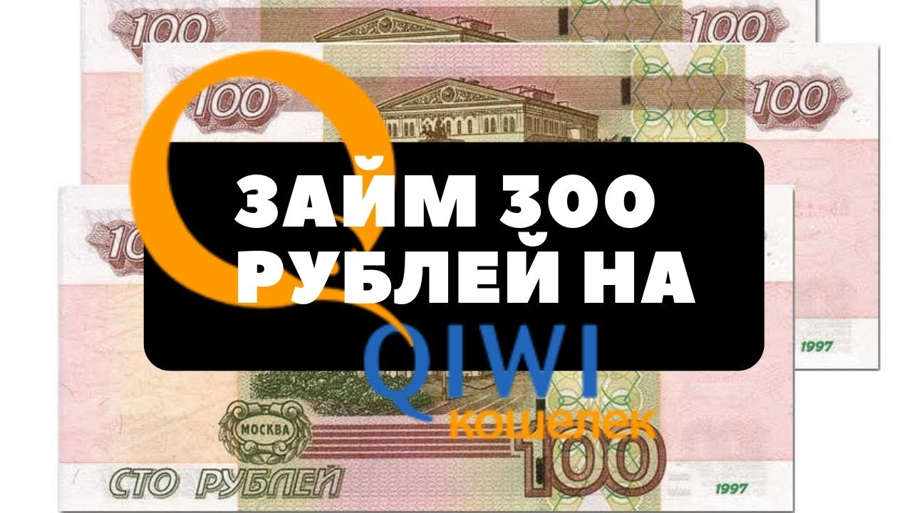 займ 300 рублей на киви кошелек бесплатно