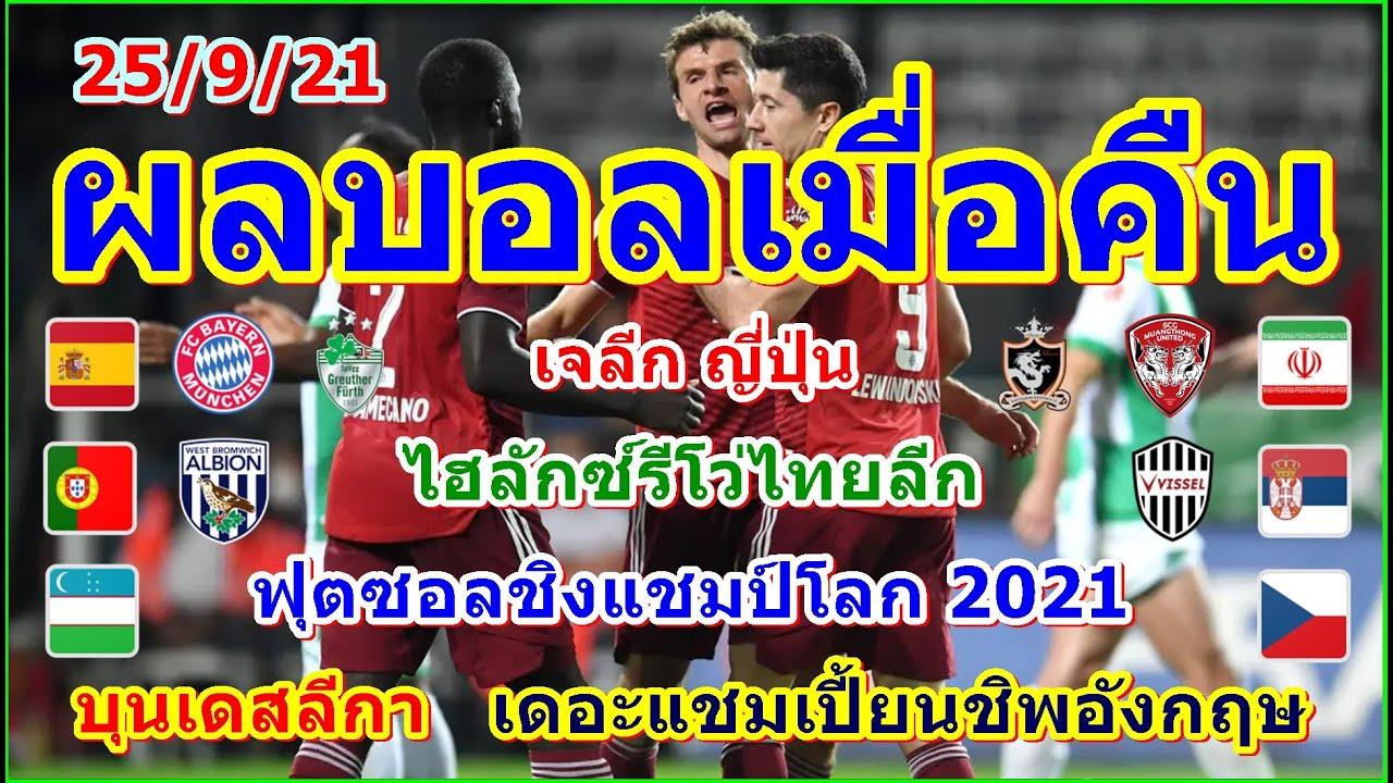 ตารางคะแนนบุนเดสลีกา2020-21 นัดที่7 | ตาราง คะแนน ลีก บุ น เด ส ลี กา - Du  lịch Hàng không Việt Nam AVITOUR