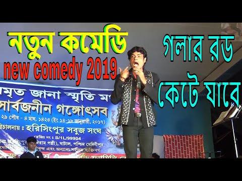 Ghatal Horisinghpur Sabuj Sangha dance hangama 2017 part 3