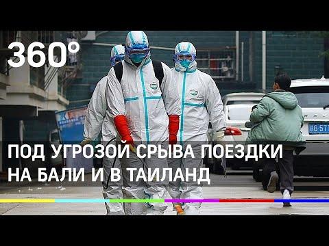 Маршрут перестроен: коронавирус испортил отдых российским туристам