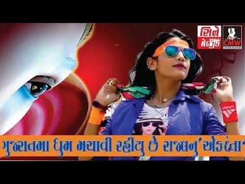 Rajal Barot - Ek Danta Video Song  ...