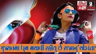 Rajal Barot - Ek Danta Video Song | Exclusive Interview | HD VIDEO | RDC Gujarati