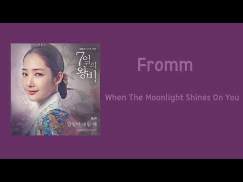 LYRIC Fromm –  When The Moonlight Shines On You Han-Rm-Eng Queen for Seven Days OST Part.5