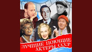 """В Одессе жил, купался в море я Чёрном (Из к/ф """"Свадьба..."""