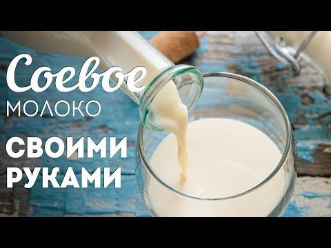 Соевое молоко в домашних условиях приготовить