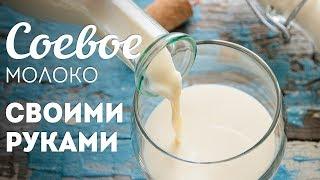 Как приготовить СОЕВОЕ МОЛОКО 🍴 Домашнее соевое молоко: ПРОСТО и БЮДЖЕТНО
