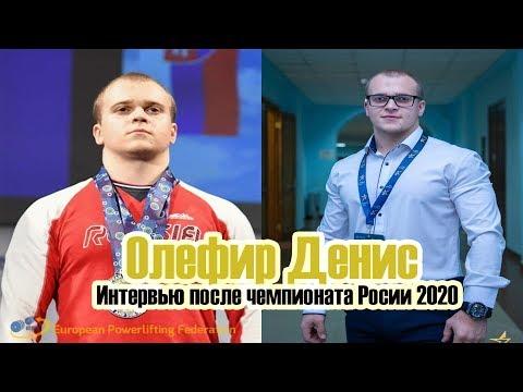 ОЛЕФИР ДЕНИС / РАЗБОР ВЫСТУПЛЕНИЯ НА ЧЕМПИОНАТЕ РОССИИ 2020 / ИНТЕРВЬЮ