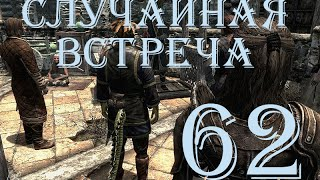 The Elder Scrolls V Skyrim. Часть 62. Случайная встреча (A Chance Arrangement)