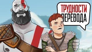 Download Трудности перевода. God of War Mp3 and Videos