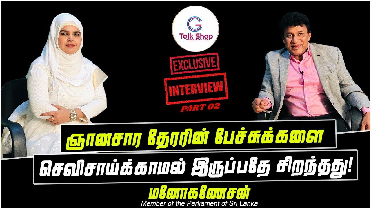 ஞானசார தேரரின் பேச்சுக்களை செவிசாய்க்காமல் இருப்பதே சிறந்தது!  |  PART 02 | Exclusive Interview |