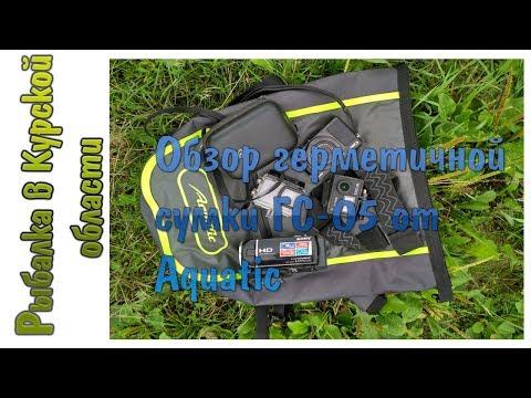 Обзор герметичной сумки ГС 05 от Aquatic
