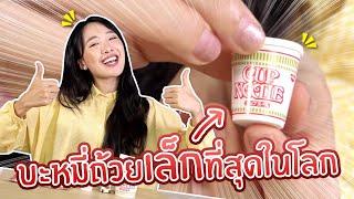 ซอฟรีวิว-บะหมี่ถ้วย-ที่เล็กที่สุดในโลก-【nissin-museum-souvenir】