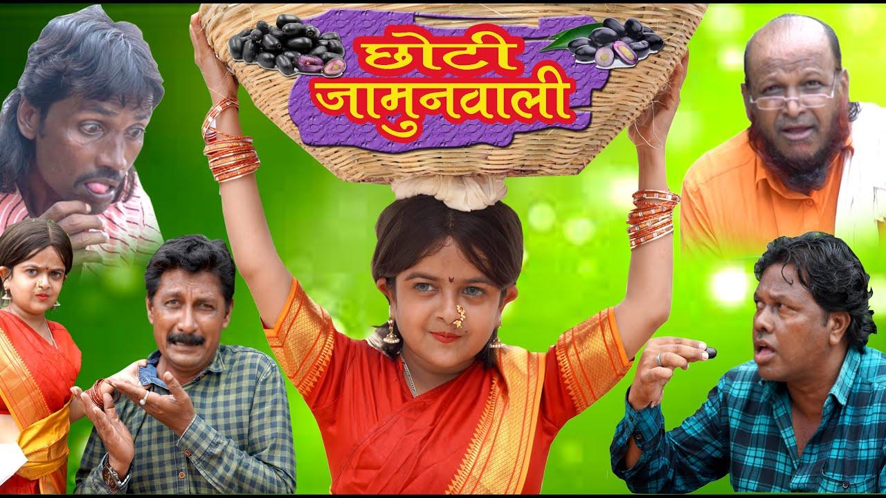 CHOTI JAMUN WALI | छोटी जामुन वाली |  Khandesh Hindi Comedy | Choti Comedy