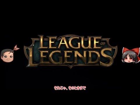 【ゆっくり】初心者目線からの初心者向けLeague of Legends紹介 AI戦編【LOL】