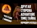 время приключений В ЧЕМ СМЫСЛ? |  тайны и секреты adventure time