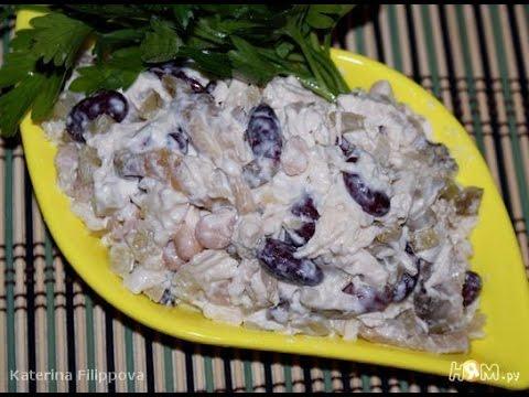 Куриный салат с фасолью  Пошаговый рецепт