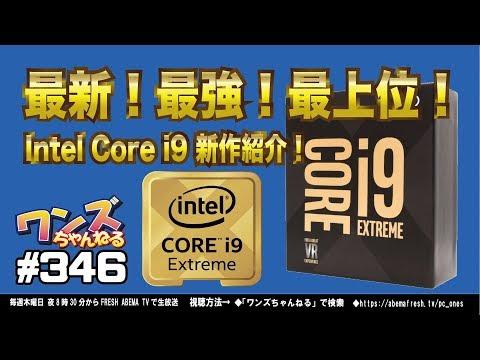 ワンズちゃんねる #346 最新!最強!最上位! Intel Core i9 新作紹介!