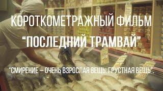 Последний трамвай (реж. Дарья Молчанова) | короткометражный фильм, 2017