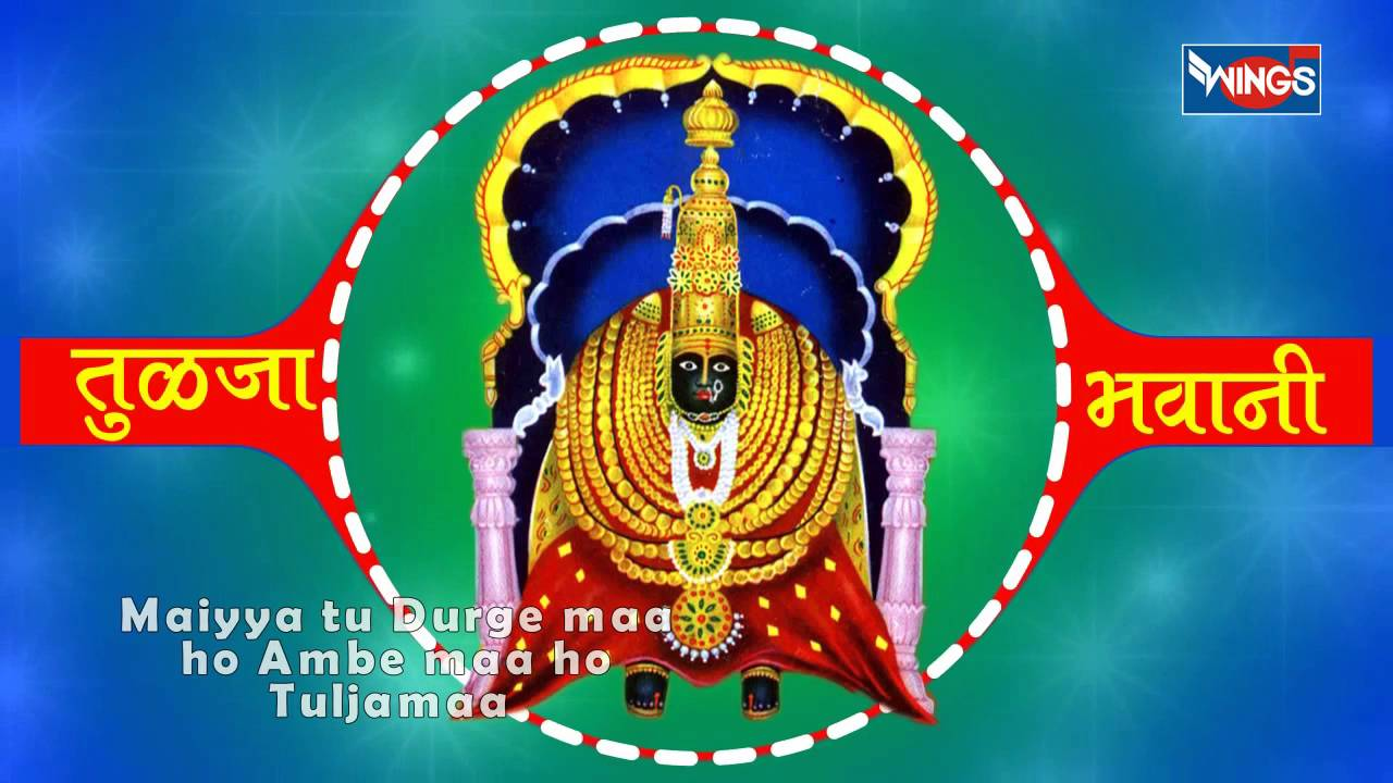 Jai Tulja Bhavani Maiyya Tu Tulja Maa Jai Matadi Devotional Hindi Song Youtube