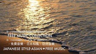 免費音樂︱日本音樂︱Free Japanese style Music·Asian ????︱Free Music u0026 no copyright
