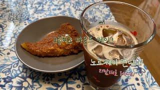 [노르웨이 레시피 02] 크림치즈파운드케이크|신혼요리|…