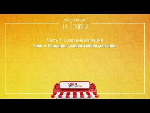 Интернет-магазин на Joomla. ЧАСТЬ 1. СОЗДАНИЕ МАГАЗИНА. Урок 5