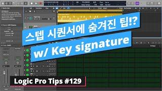 스텝 시퀀서에서 키를 마음대로 바꿀 수 있는 방법?! w/ Key signature