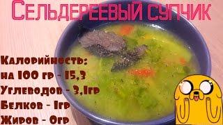 Сельдереевый суп I Овощной суп I 0г - Жиров I ПП рецепт